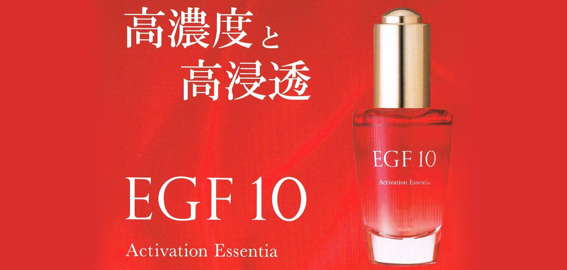 高浸透美容液 EGF10